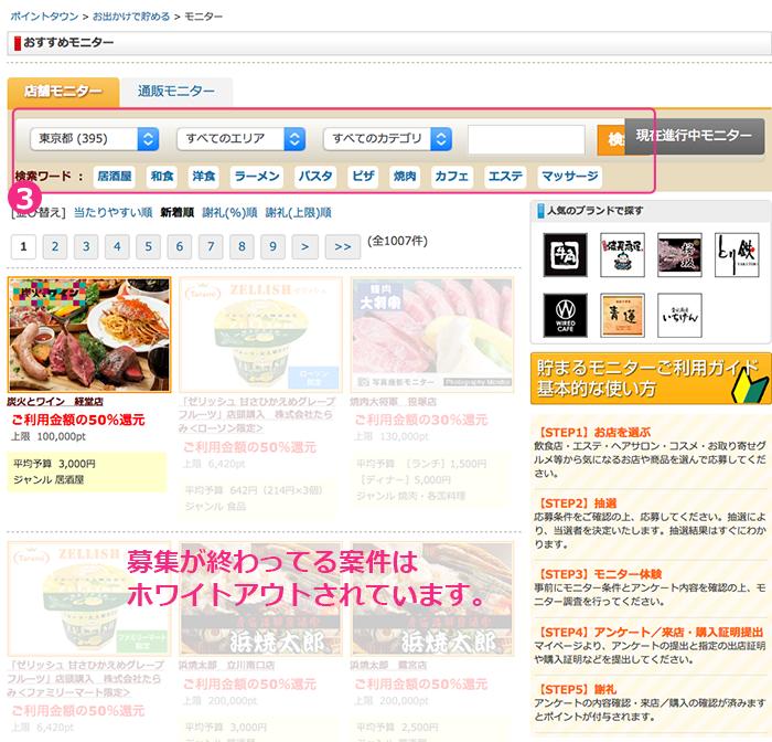 都道府県やエリア、ジャンルを選んで、参加できそうなお店を探します。