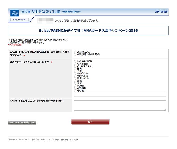 ANAカード入会キャンペーン2016参加登録1