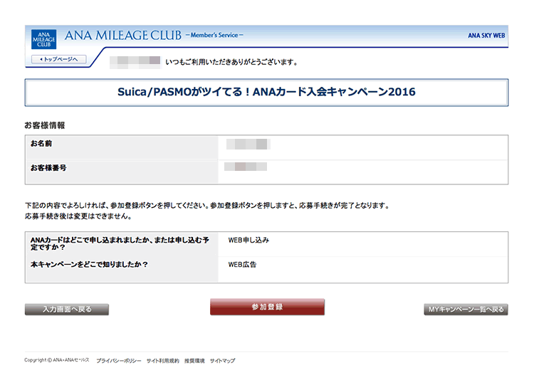 ANAカード入会キャンペーン2016参加登録2