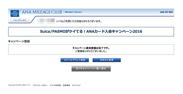 ANAカード入会キャンペーン2016参加登録3
