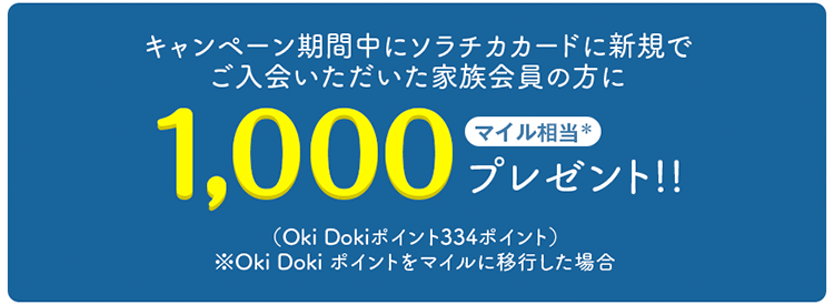 JCB 家族カード入会キャンペーン