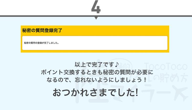 ハピタス:秘密の質問設定04(完了)