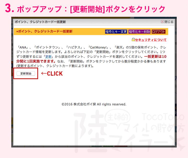 ポイ探一括更新手順3