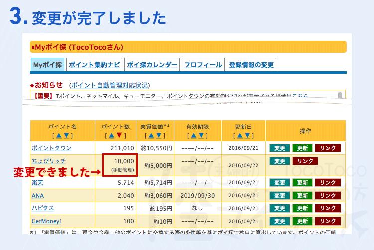 ポイ探:ポイント手動変更3