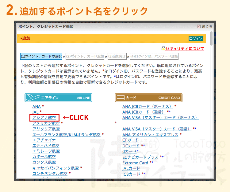 ポイ探:手動管理するポイント名をクリック
