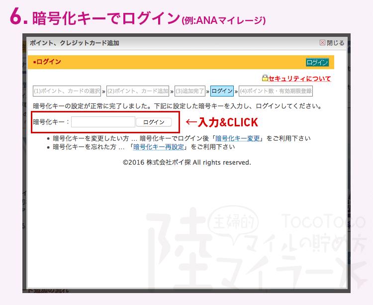ポイ探:暗号化キーでのログイン画面