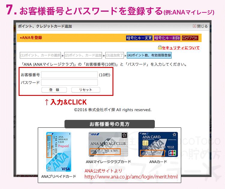 ポイ探:ID・パスワード入力画面