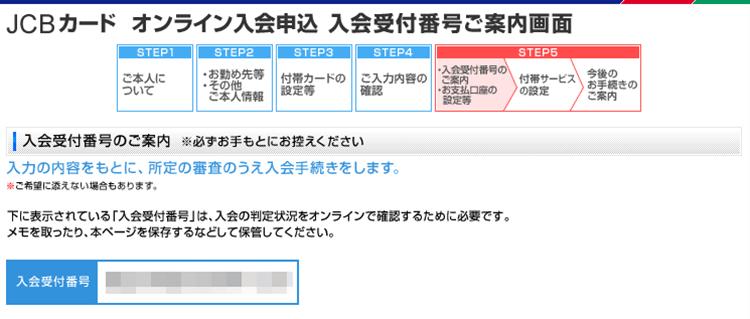 ソラチカカード入会手続き完了(入会受付番号発行)