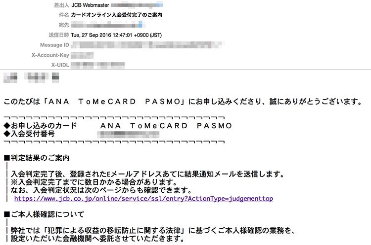 ソラチカカードオンライン入会受付完了のご案内メール到着