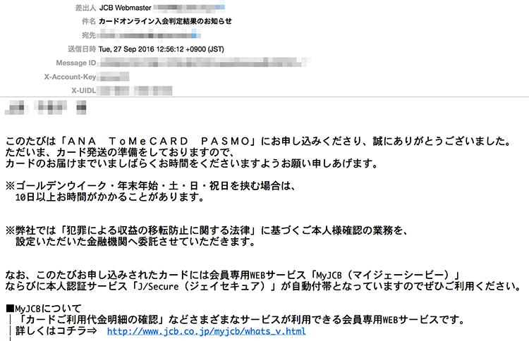 ソラチカカードオンライン入会判定結果のお知らせメール到着