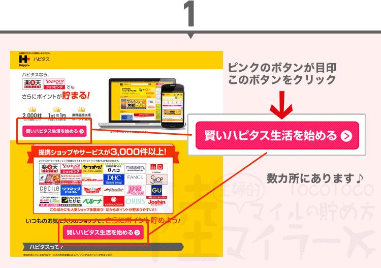 ハピタス新規登録手順:step01