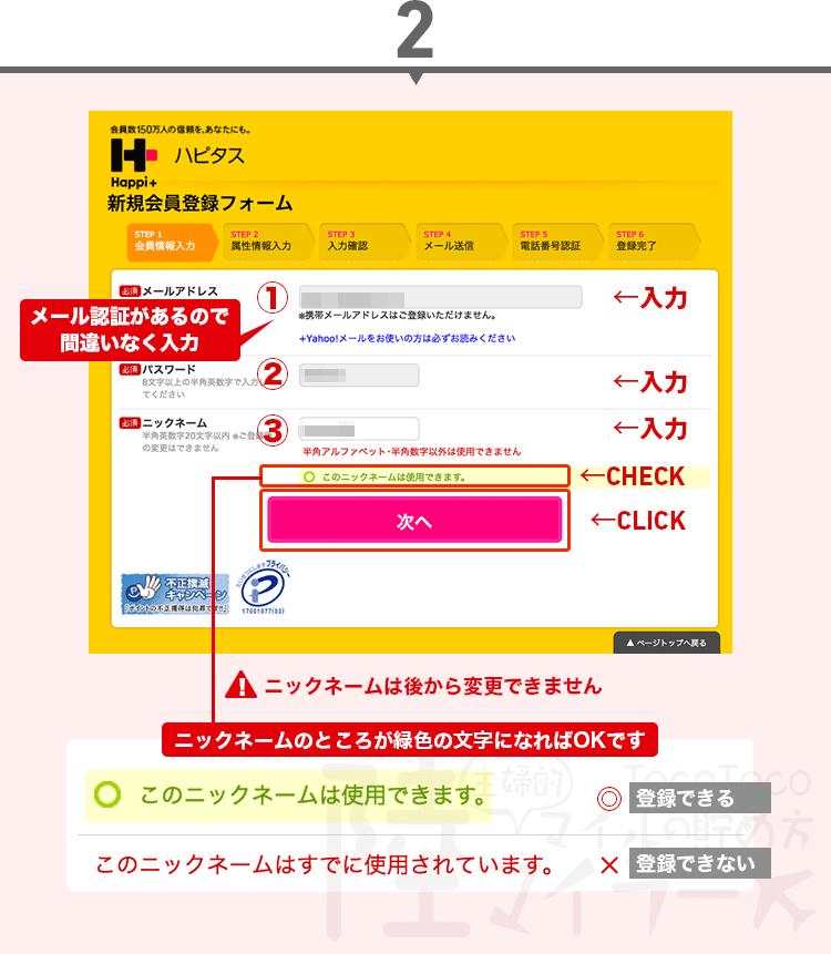 ハピタス新規登録手順:step02