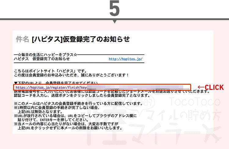 ハピタス新規登録手順:step05