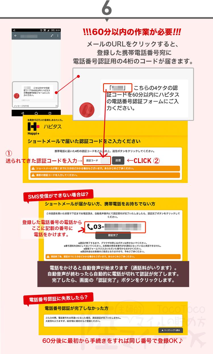 ハピタス新規登録手順:step06