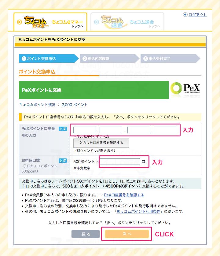 ちょコムからPeXへの交換手順3