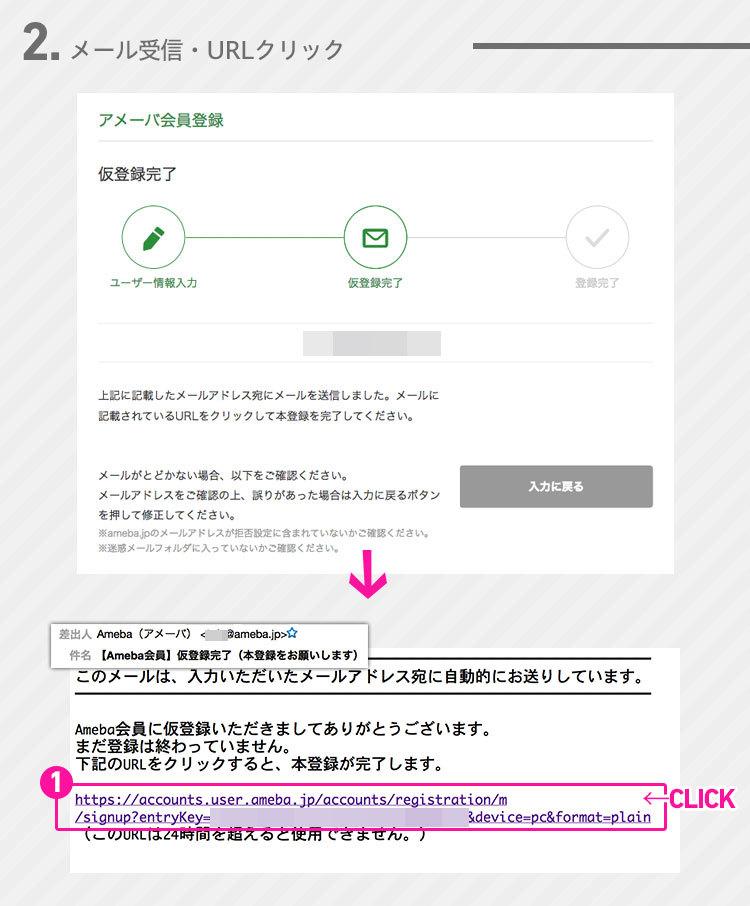 ドットマネー新規登録:メール受信・URLクリック