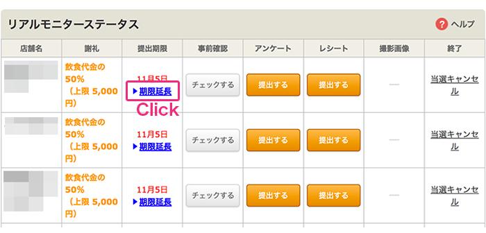 ファンくる期間延長サービス手順2:期間延長ボタンをクリックする