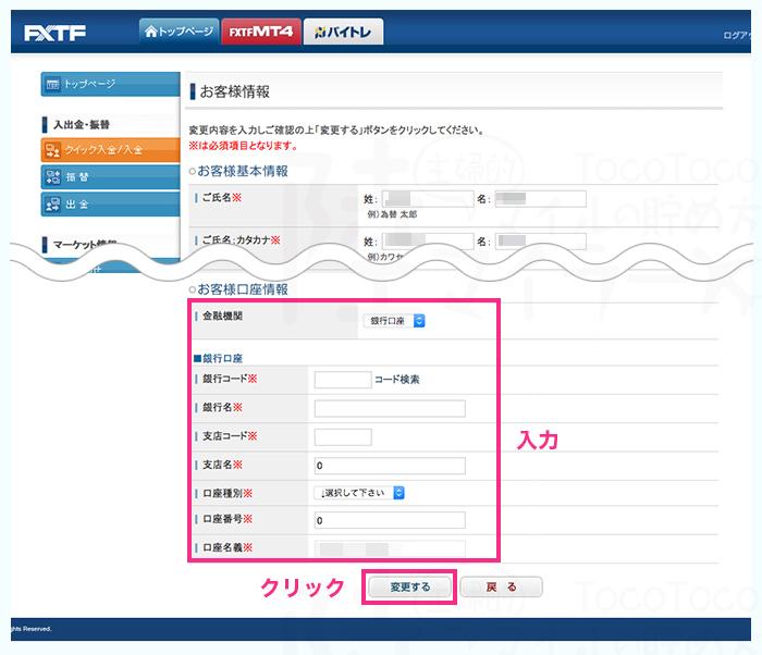 FXTF登録情報変更ページで口座情報を登録