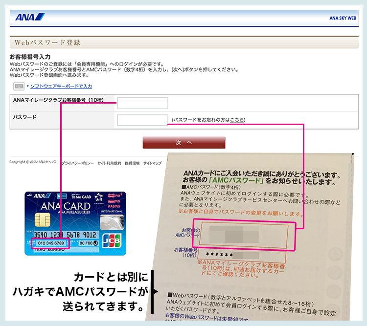 ANAマイレージクラブwebパスワード登録1