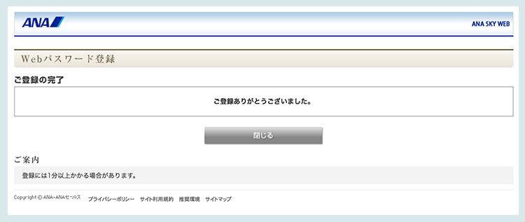 ANAマイレージクラブwebパスワード登録完了