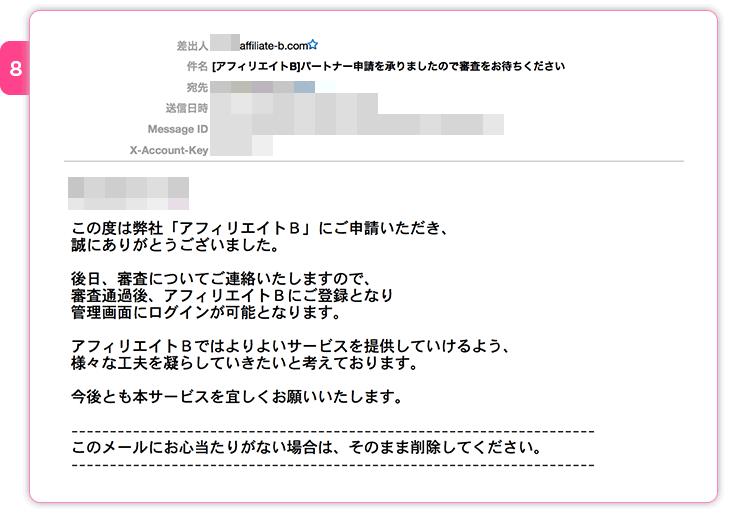 アフィリエイトB登録完了メール