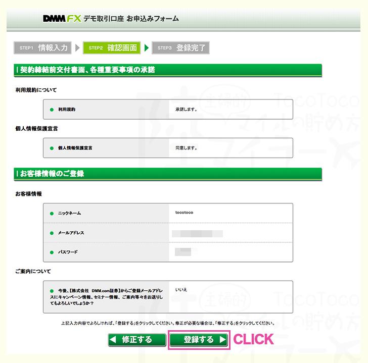入力内容を確認して登録ボタンをクリックします