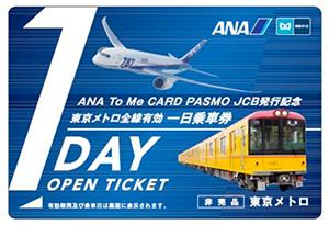 ANA To Me CARD PASMO JCB 発行記念東京メトロ全線有効一日乗車券