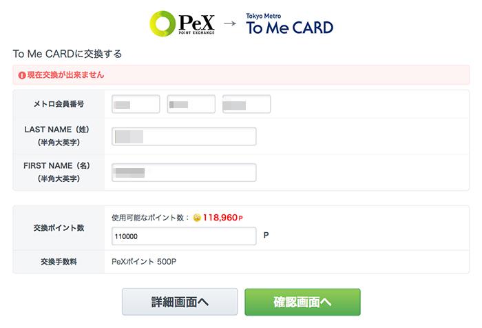 PeX 現在交換ができません