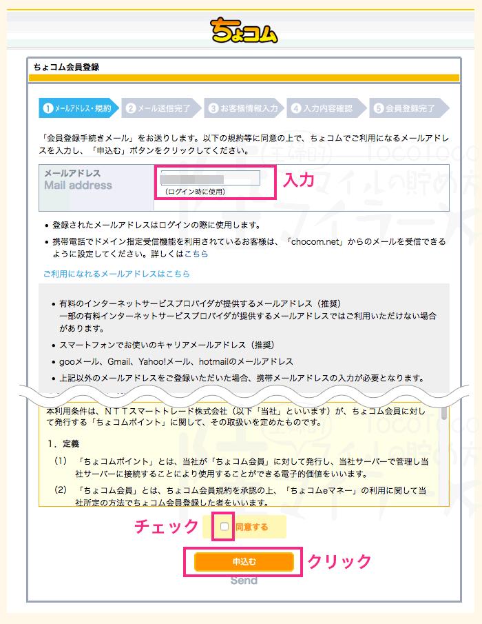 ちょコム新規登録手順2