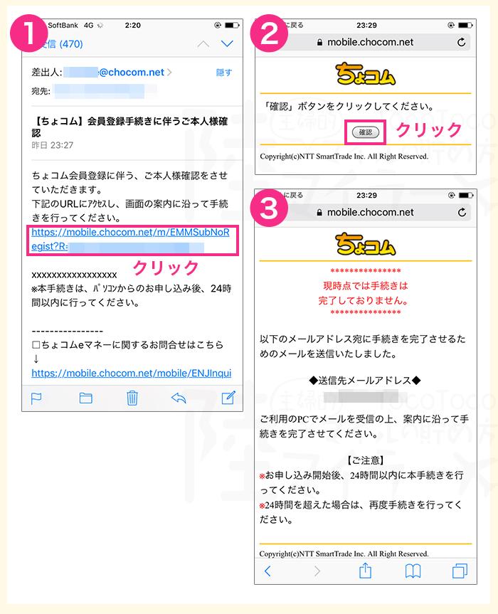 ちょコム新規登録手順4