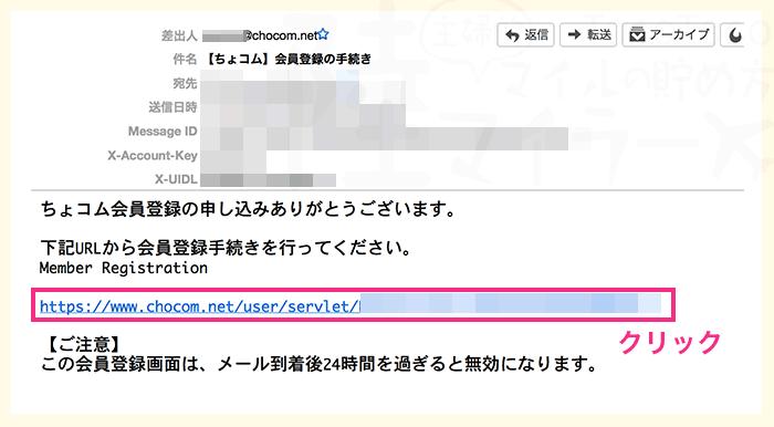 ちょコム新規登録手順5