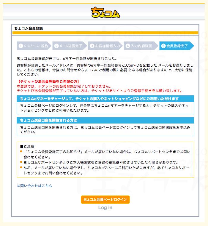 ちょコム新規登録手順8