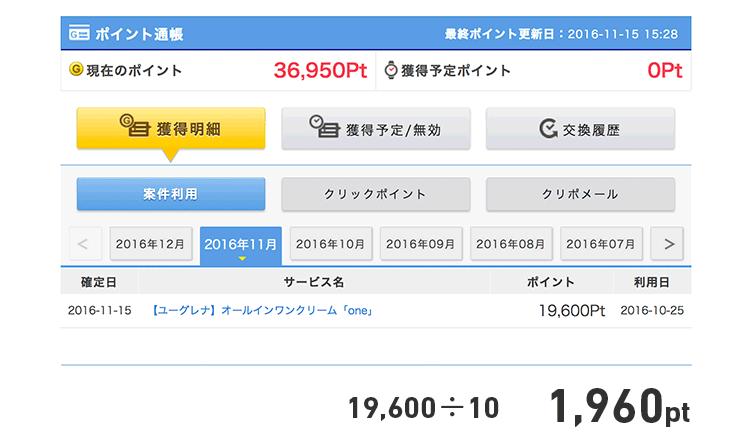 mile_201611_11