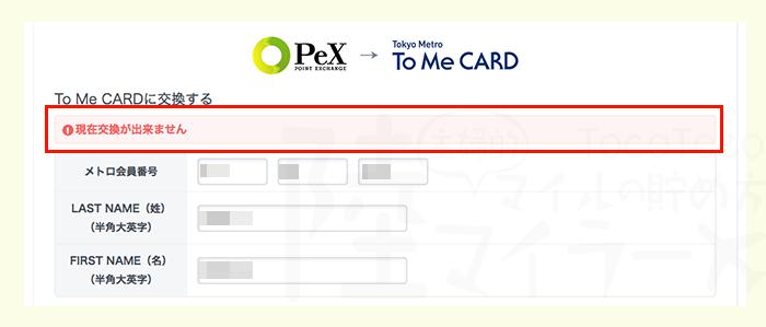 pex-error01