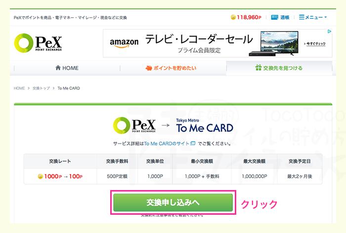 PeXからメトロポイントへの交換手順1:グローバルメニューの「To Me CARD」をクリック