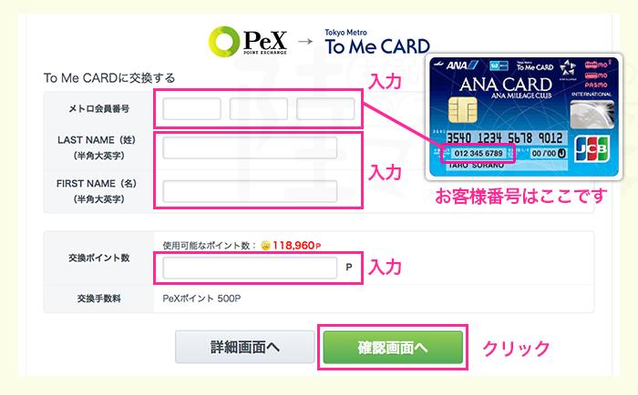 pex-exchange04