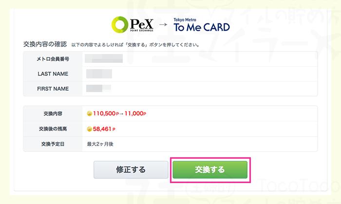 pex-exchange05