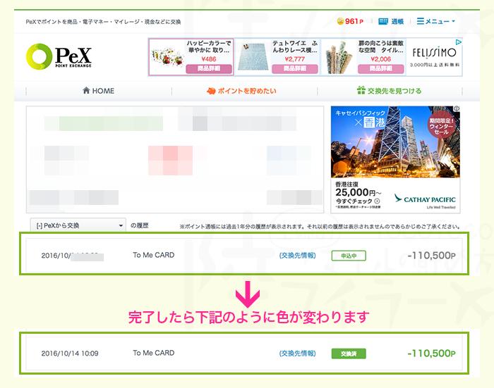 pex-exchange07