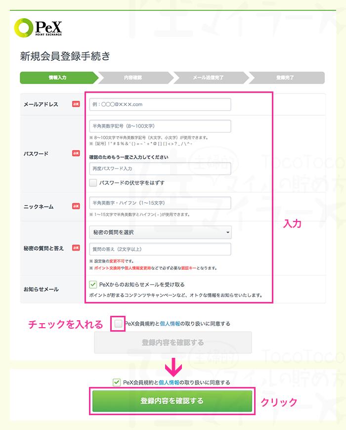 PeX(ペックス)新規登録情報入力