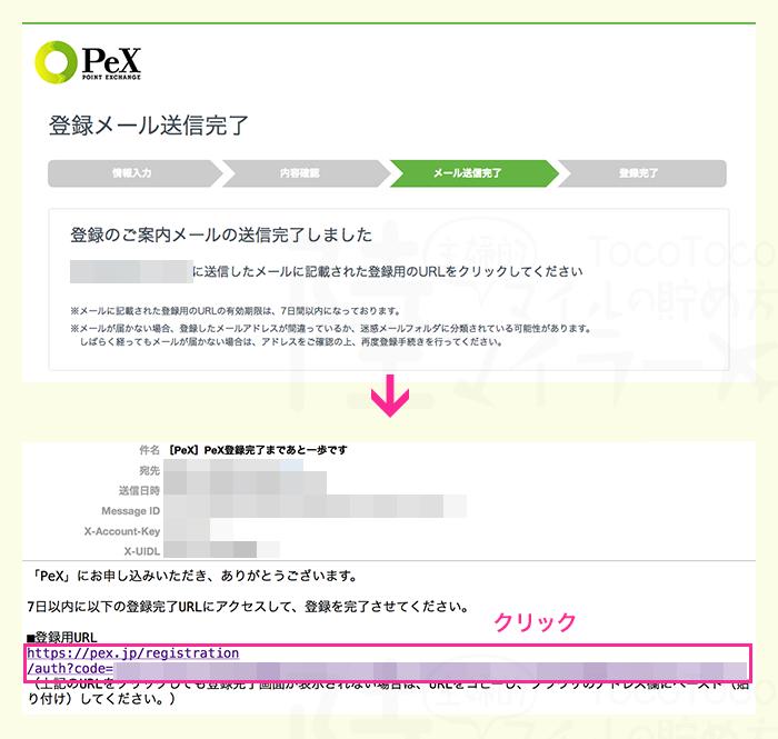 PeX(ペックス)新規登録メール受信