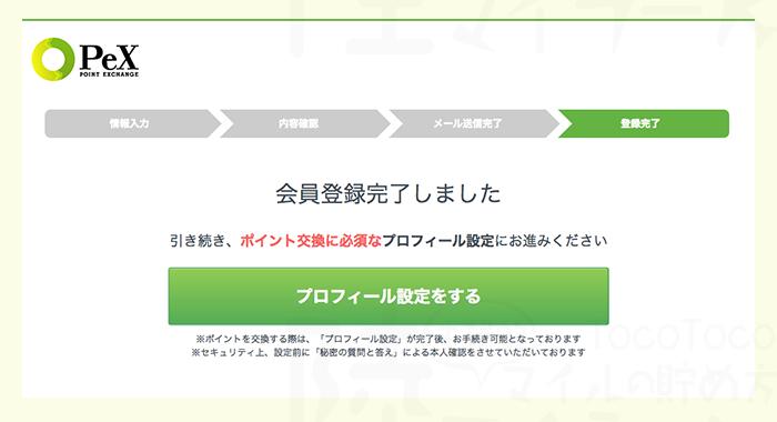 PeX(ペックス)新規登録完了