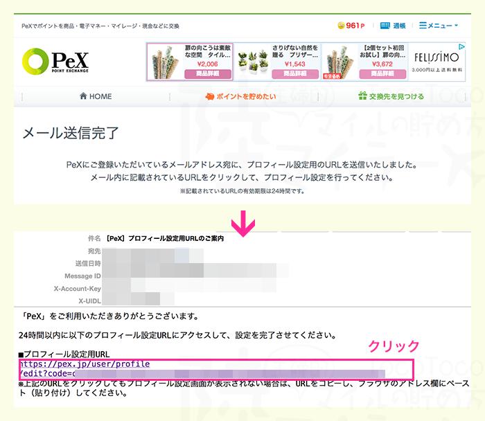 PeX(ペックス)プロフィール設定URLクリック