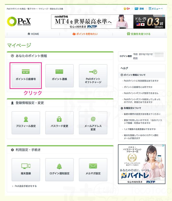 PeX(ペックス)口座番号の確認方法2