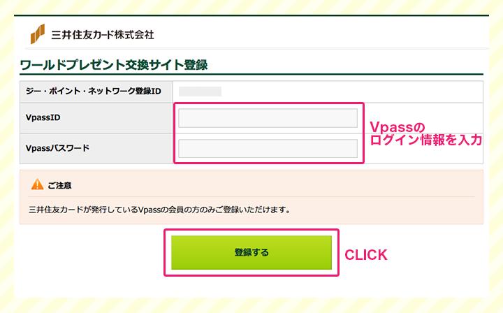 ワールドプレゼント交換サイト登録画面からVpass認証