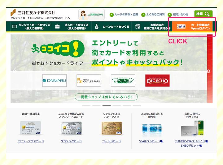 三井住友カードトップページ