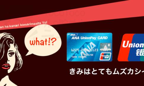 銀聯カードが使えるお店・暗証番号は?