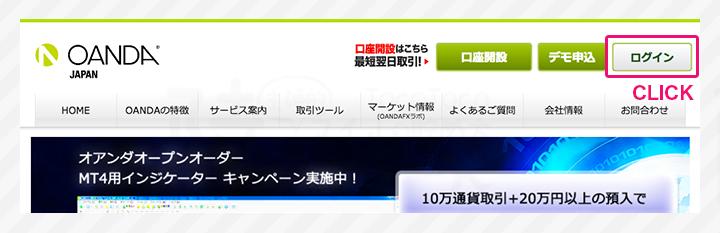 OANDA JAPANにログイン
