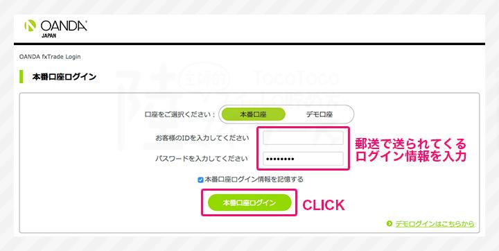ID・パスワードを入力してOANDA JAPANにログイン