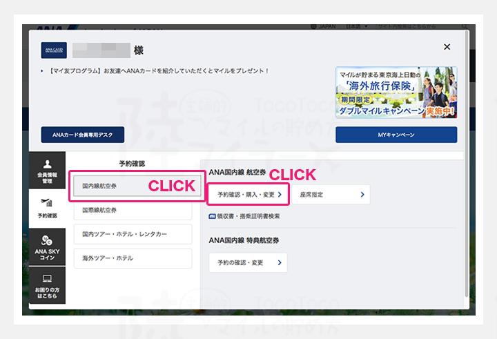 SKYコインでの支払い手順2:予約確認ボタンをクリックする