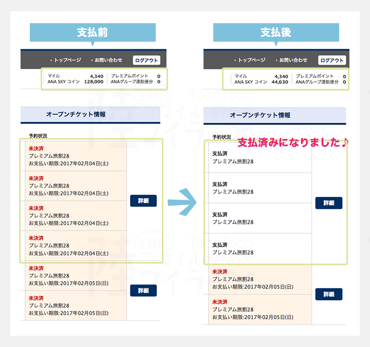 SKYコインでの支払い手順7:予約一覧でも支払いがきちんとされているのが確認できます。